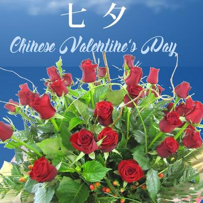 Chinese Valentines Day Roses Auckland